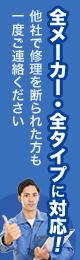 全メーカー・全タイプに対応!