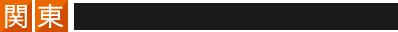 業務用エアコン・クーラーの修理なら、業界最速・最安値の業務用エアコン修理専門店!